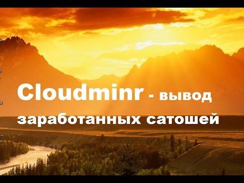 Cloudminr – вывод заработанных сатошей. Обзор 24.03.2015