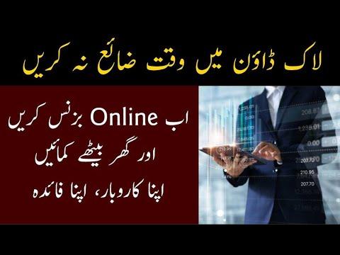 Best Oline Business Idea For 2020 | EARN Money Online | Paise Kaise Kamaein Online