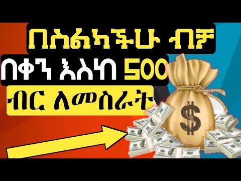 በስልካችሁ ብቻ በቀን ከ500 ብር በላይ መስራት ትችላላችሁ   make money online $50 per day