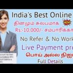 India's Best Online Job No Work No Refer live payment proof Long Time working Job||tamilearntricks||