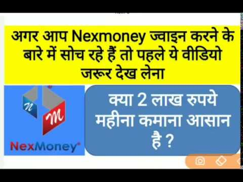 Nexmoney True Review   Scam or Real   Make Money Online Best Plan   How to Earn Online