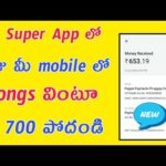 Make Rs 650 Every 5 Minutes Listening To Music | Make Money Online Daily || Goutham Tech Telugu