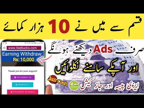 Earn 10000 PKR From Real Website In Pakistan 2020 | Make Money Online | Earn Money Online