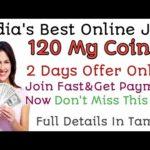 India's Best Online Job 120 my cions Job 2 Days Offer In Tamil||tamilearntricks||