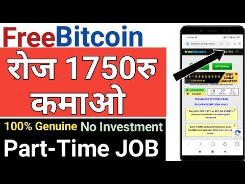 Part Time Job | Free Bitcoin | free Bitcoin kaise kamaye | Freelancer Work From hoam