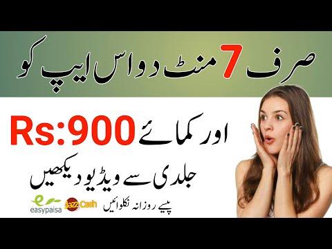 MAKE MONEY ONLINE IN PAKISTAN,ONLINE EARNING APP, PAYMENT PROOF EASYPAISA JAZZCASH