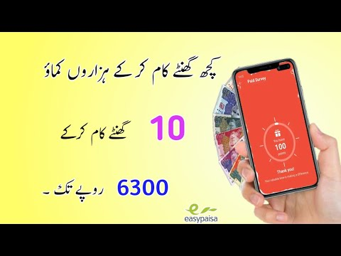 Earn Free online in Pakistan    Make Money at Home    Make Money Online in 2020