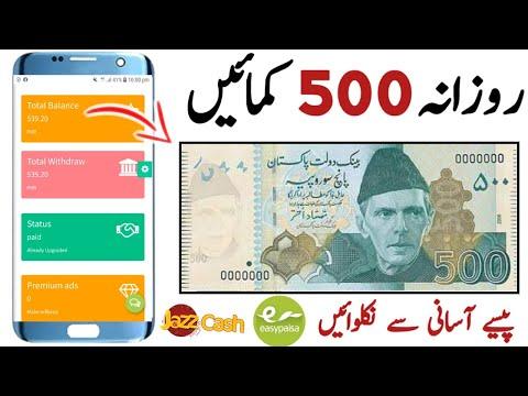 Daily 500 PKR Real Website Payment Proof   Make Money Online   Earn Money Online   Internet  Guruji