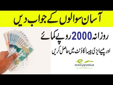 Earn Money Online by Answering Simple Questions Urdu || Make Money Online By Answering The Questions