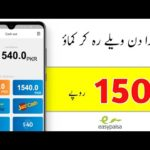 Earn Free Money online at Home || Make Money Free & Fast Online in Pakistan