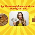 How to Earn Bitcoin without Investment in Tamil 2020| work from home job