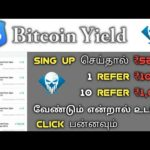 Bitcoin Yield Cryprocurrancy Tamil | Bitcoin Yield Withdrawal Proof |  Without Investment Online Job