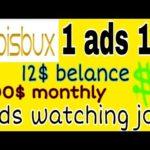 Earn money | ads watching job daily earn 10$|ads daikh kar paisay kesay kamye |big money technical