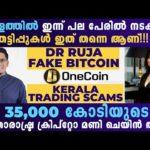 കേരളത്തിലെ ക്രിപ്റ്റോ ട്രേഡിങ്ങ് തട്ടിപ്പുകൾ! The Biggest Cryptocurrency Scam Ever! One Coin Scam
