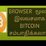 How to Free Mine Bitcoin work Mobile & Computer |Work home job | Without Investment in Tamil 2020
