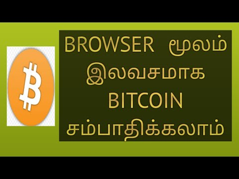 How to Free Mine Bitcoin work Mobile & Computer  Work home job   Without Investment in Tamil 2020