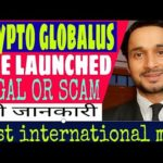 Crypto globalus mlm plan | crypto globalus legal or scam | #cryptoglobalus | MLM PLANS