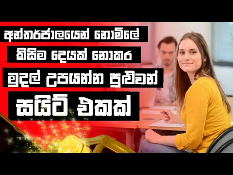Make money online sinhala 2020