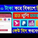 Earn Money Online   Online income bd Payment bkash   Online Income Bangla Tutorial 2020
