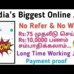 Best Online Job No Work & No Refer||Long Time working Job|| Tamilearntricks||