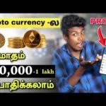 How to earn money cryptocurrency in Tamil | Home based online job | Box Tamil