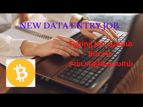 Data entry job work from home job in Tamil 2020 |Without Investment earn free bitcoin
