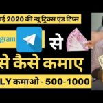 Telegram se paise kamaye,make money online,how to make money online,earn money online,work from home