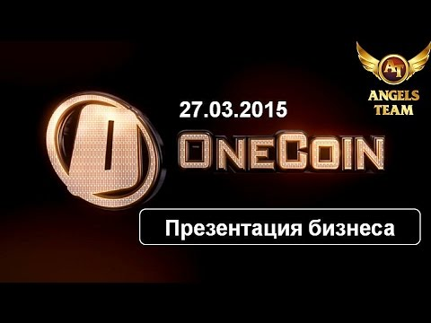 OneCoin Презентация бизнеса 27 марта 2015 года