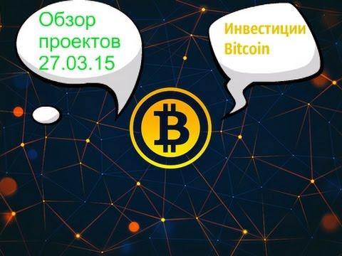 Обзор Bitcoin инвестиции 27.03.2015