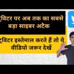Twitter Bitcoin Scam | Twitter hack : Elon Musk, Obama, Apple & other accounts hacked