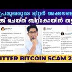 Twitter Bitcoin Scam 2020 - Elon Musk, Bill Gates, Warren Buffett Twitter Hacked for Bitcoin Scam!
