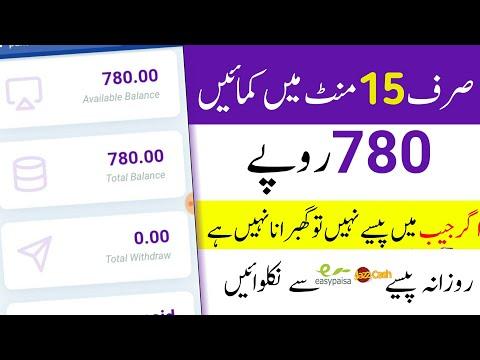 How to Make Money Online in Pakistan, Withdraw JazzCash Easypaisa 2020