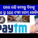 Earn Money Online by Playing Game In Odia/Sambalpuri || Akhadu Sambalpuri Make money online By Play