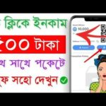 Earn 500 Tk Per Day 2020 Bkash Payment App। Make Money Online BD । Online Income Bangladesh 2020 ।
