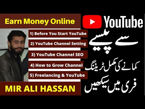 Earn Money Online | YouTube Course in Urdu/Hindi | How to Make Money on YouTube #05 | Mir Ali Hassan