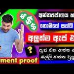 Earn money online new app 2020 sinhala