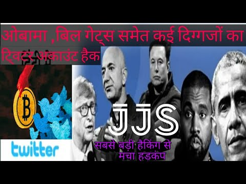 Obama, BillGates, Biden, tanyahu High Profile US twitter accounts hacked    Bitcoin Scam    JJS