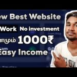 How to make money online in tamil | no investment |Tamil