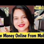 Earn Money Online From Mobile | Earn $1000 Per Month/ Week |Work From Home jobs | Make Money Online