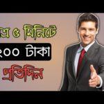 Earn 1 Dollar Per Minute Online   Best Earn Money Online App In Bangladesh 2020   Tricks Bangladesh