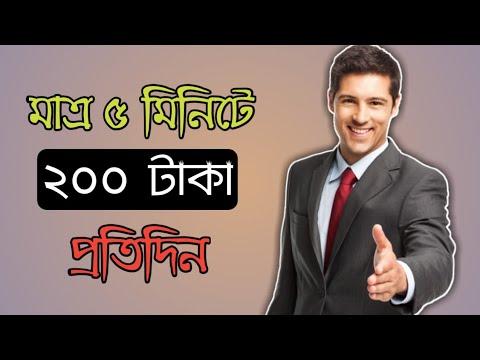 Earn 1 Dollar Per Minute Online | Best Earn Money Online App In Bangladesh 2020 | Tricks Bangladesh