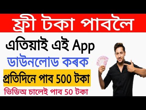 Earn Money Online in Assamese   Work from home jobs in Assam   Earn free Money From Galo App