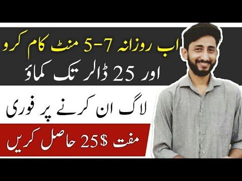 How To Earn Money Online in Pakistan | Make Money Online Fast  | Online Earning.