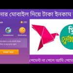 Online income bd payment bkash | Earn Money Online| Easy Cash App | online income bangladesh 2020