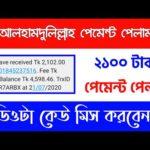 ২১০০ টাকা পেমেন্ট পেলাম | Online Income bd payment bKash | Earn Money Online | New Earning Apps