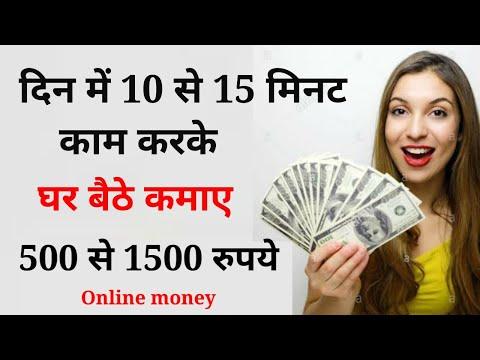 Earn money online घर बैठे मोबाइल से