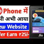 Jio phone se paise kaise kamaye   how to make earn money online in jio phone   New website
