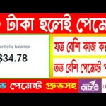 How To Make Money Online 2020 Bangla। Make Money Online BD । Online Income Bangladesh 2020 ।
