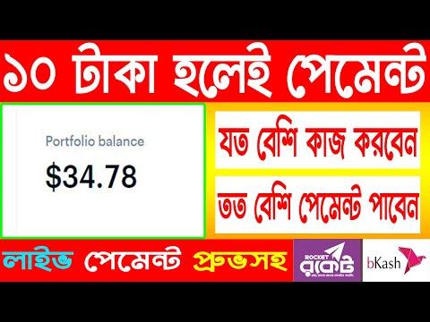 How To Make Money Online 2020 Bangla। Make Money Online BD । Online Income Bangladesh 2020 ।