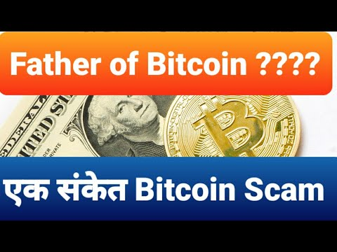 एक संकेत Bitcoin Scam।। Father of Bitcoin ।। Bitcoin a Chinese project